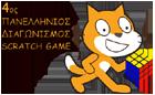 4ος Πανελλήνιος Διαγωνισμός Scratch