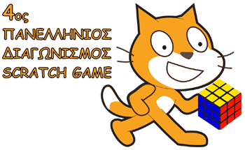 Scratch_Game_Logo