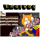 Βραβείο στο 5o Πανελλήνιο Διαγωνισμό Scratch