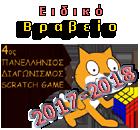 Διάκριση στον 4ο Πανελλήνιο Διαγωνισμός Scratch