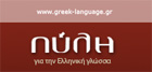 Η πύλη της ΝεοΕλληνικής Γλώσσας